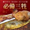 最方便的三牲組直接幫您送到家!真材實料噴香燻全雞肥美適中的蜜汁叉燒肉一整隻的極品紅燒魚