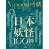 Nippon所藏首創, 第一本「日本妖怪」專屬日語學習講座! 橫亙古今,網羅歷史...