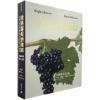 世界葡萄酒地圖(全新修訂第七版)作者:Hugh Johnson,Jancis Robinson