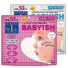 BABYISH 嬰兒肌保濕面膜