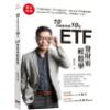 10天搞定未來10年  ETF發財術輕鬆學作者:歐斯麥