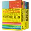 艾倫.狄波頓的人生學校.套書(六冊)作者:人生學校