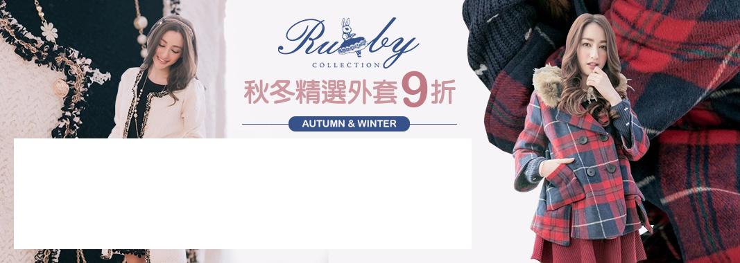 秋冬精選外套限時特惠9折