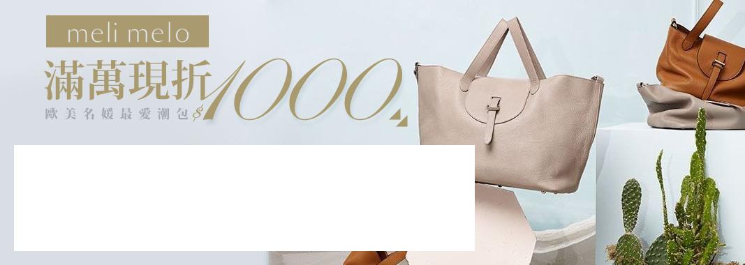 全包款滿10000元現抵1000元