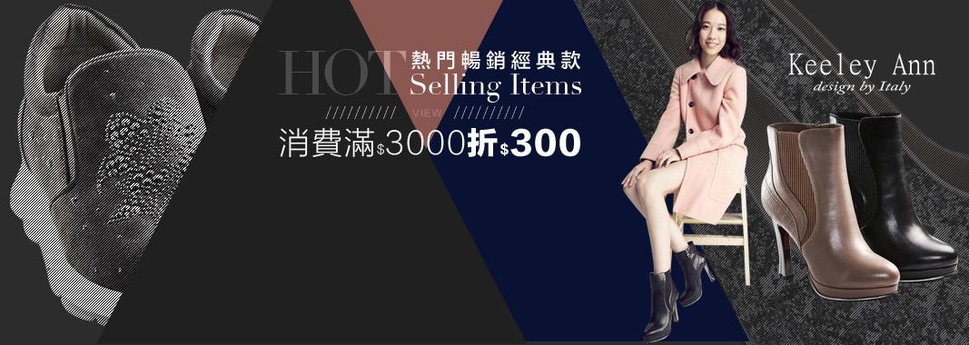 熱門暢銷經典款全部特價,消費滿3000元