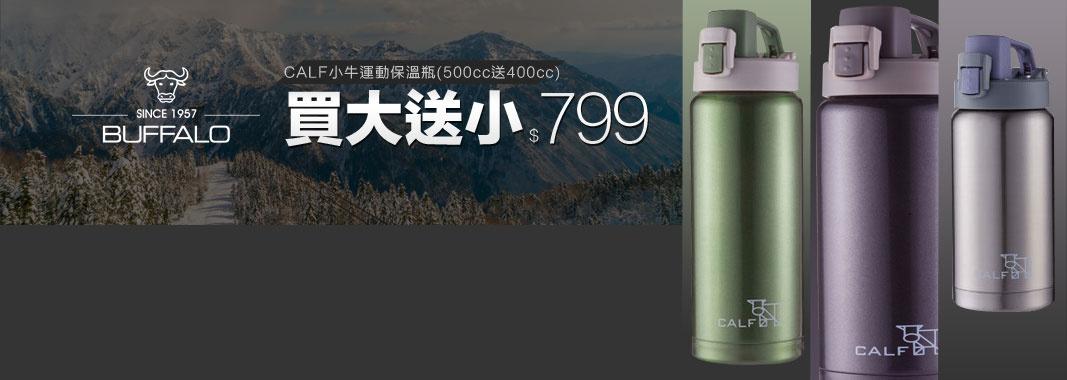 運動保溫瓶買大送小799元
