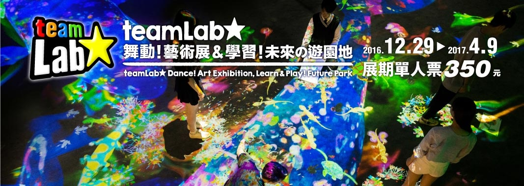 teamLab展覽~2017/04/09