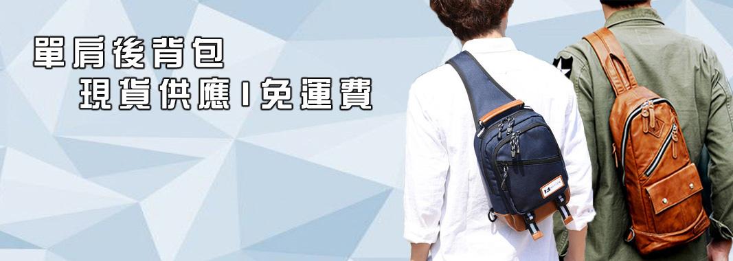 日本熱賣單肩後揹包