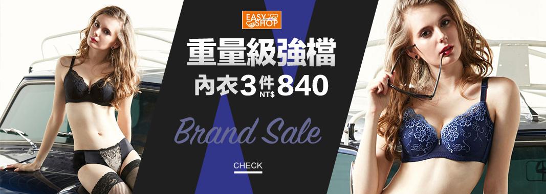 品牌內衣任選3件840元