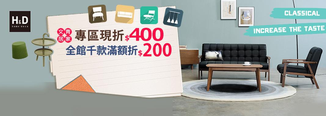 H&D 東稻家居 專區現折400