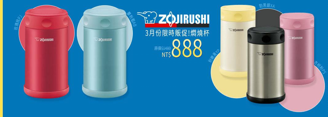 3月份限時販促 燜燒罐只要888元