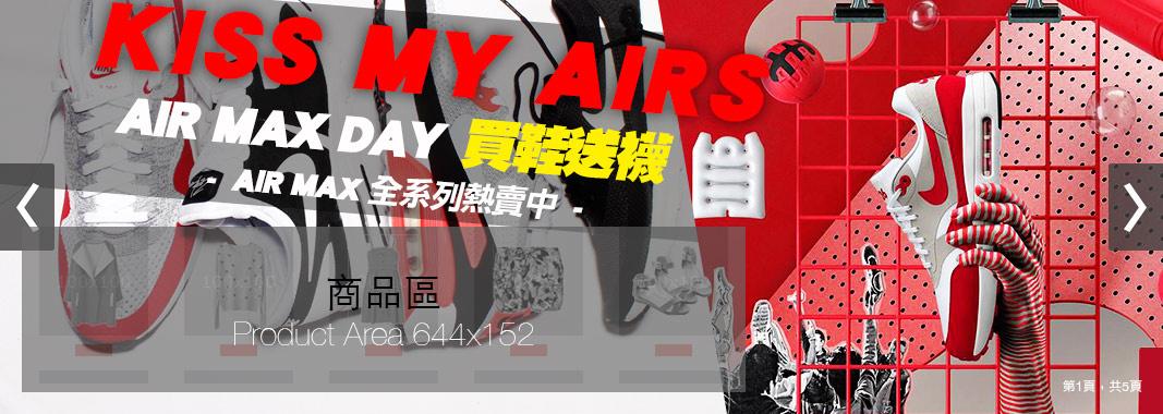 Air Max三月慶!買就送