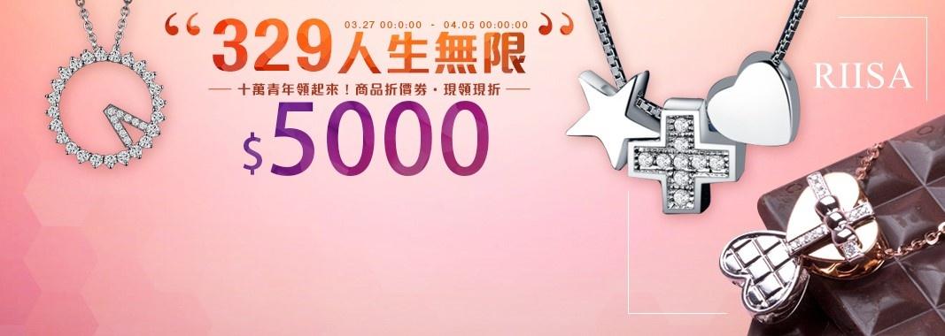 梨衣莎現領5000折價券