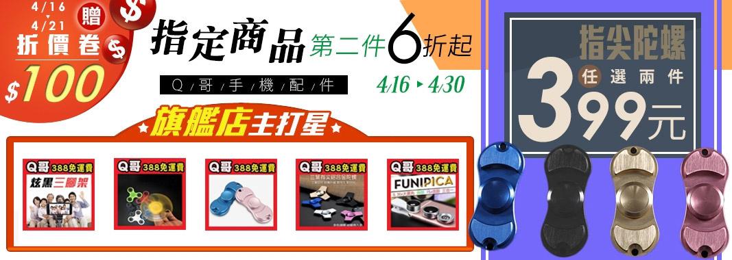 Q哥手機配件 指定商品第2件6折up