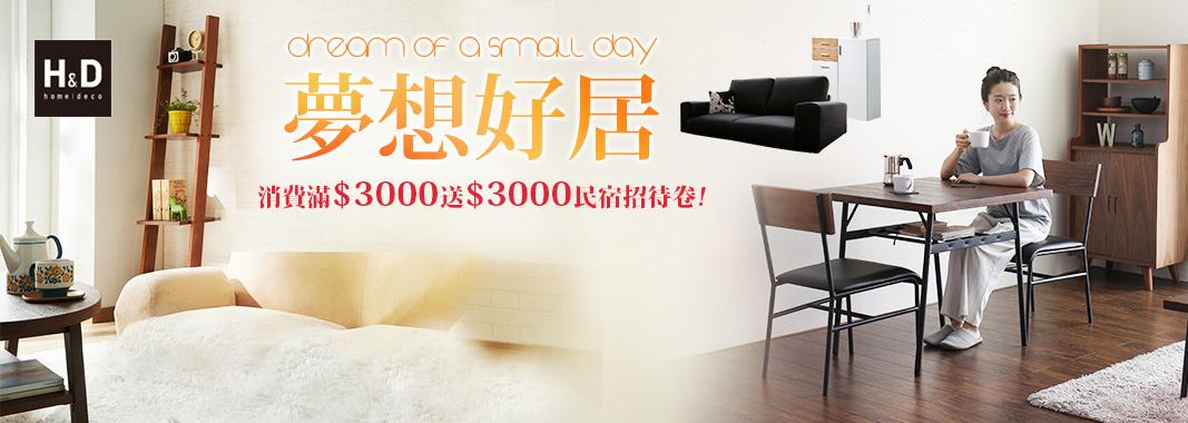 H&D東稻家居 滿額折800