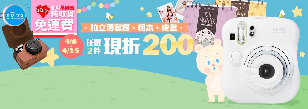 NORNS★任選2件現折200!超值回饋