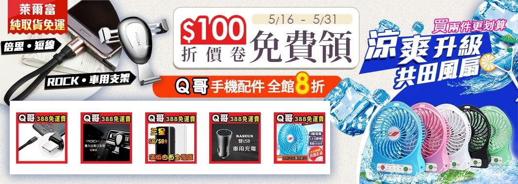 Q哥手機配件 $100折價券現領現折