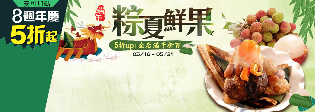 粽夏鮮果  5折up+滿千折百