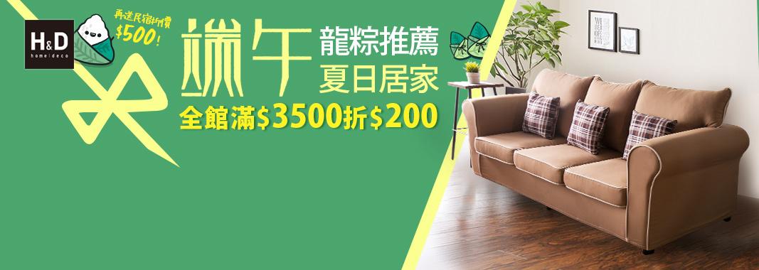 H&D東稻家居 滿3500現折200
