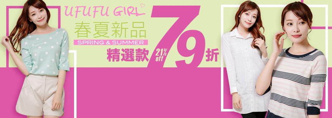 春夏新品精選79折