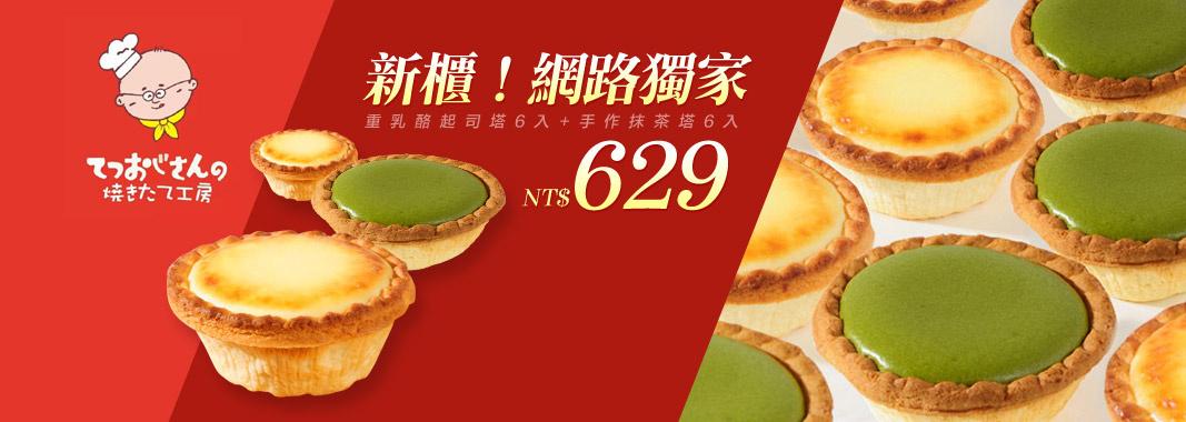 重乳酪起司塔+手作抹茶塔 629元
