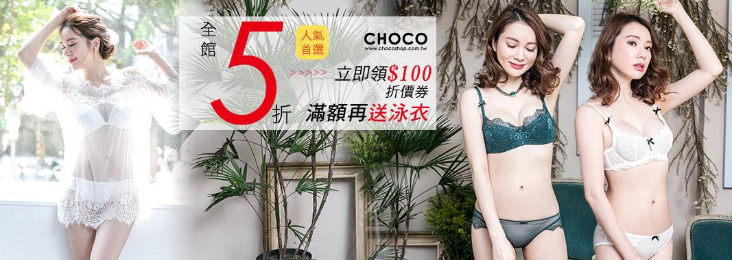 CHOCO全館5折/立即領/滿額再贈泳衣