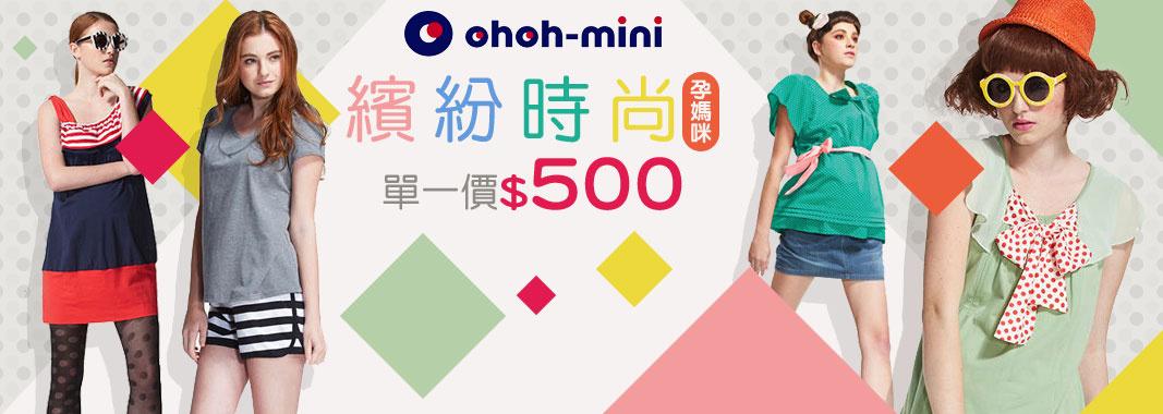 ohoh-mini孕婦裝・均一特價500