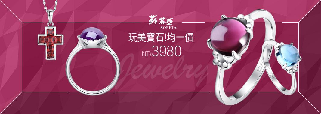 玩美寶石均一價3980元