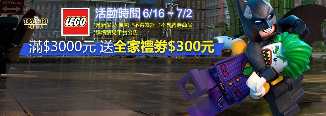 玩具e哥 樂高滿3千送$300超商禮券