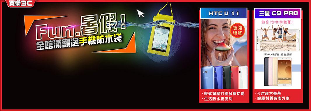 買樂3C 全館滿額送手機防水袋