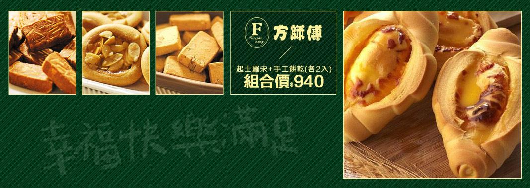 【方師傅】黃金起士羅宋2盒+綜合餅乾2罐