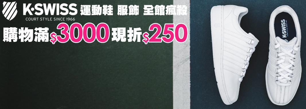 K-Swiss滿三千現折$250
