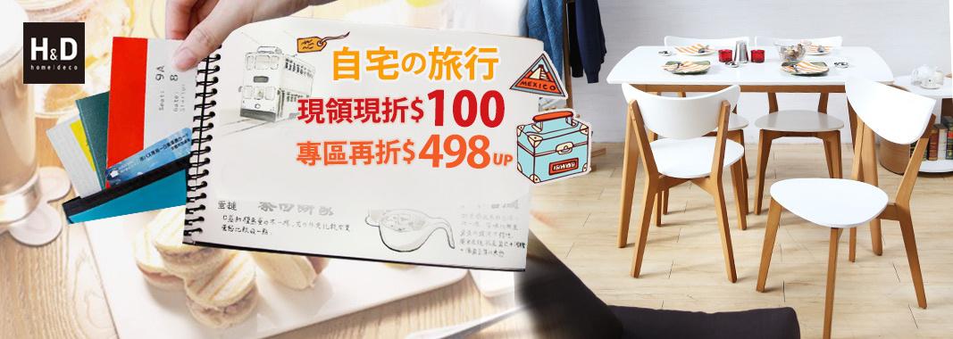 H&D東稻家居 現領100折價券享現折