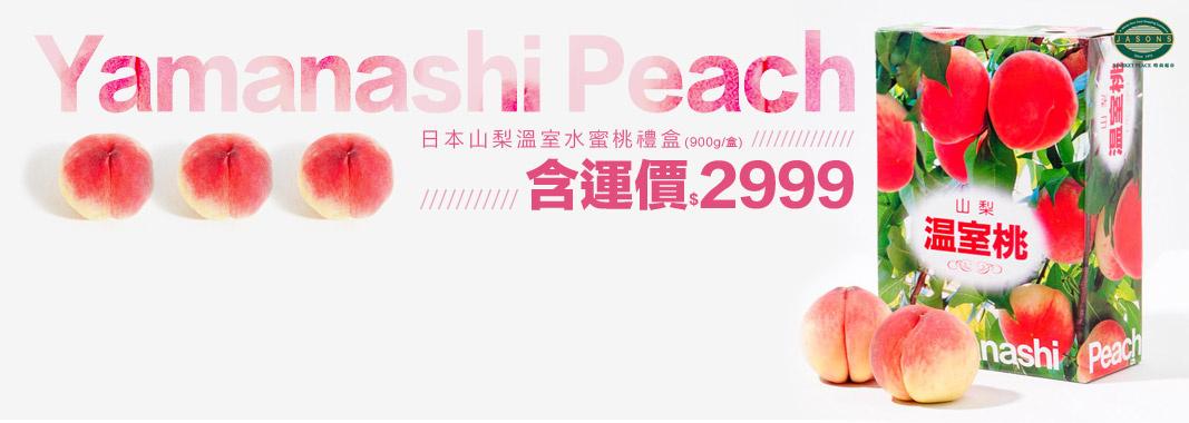 日本山梨溫室水蜜桃禮盒(900g/盒)