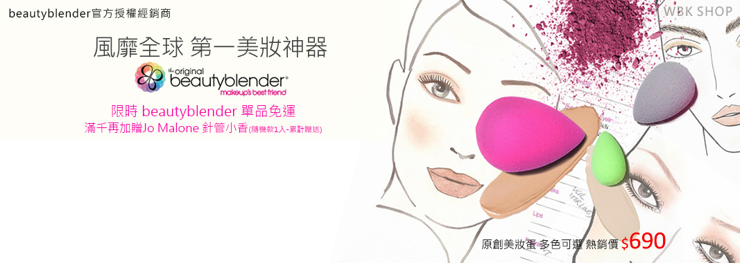 Beautyblender官方授權上架