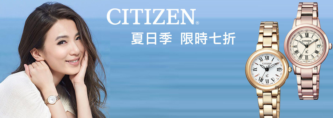 CITIZEN限時7折