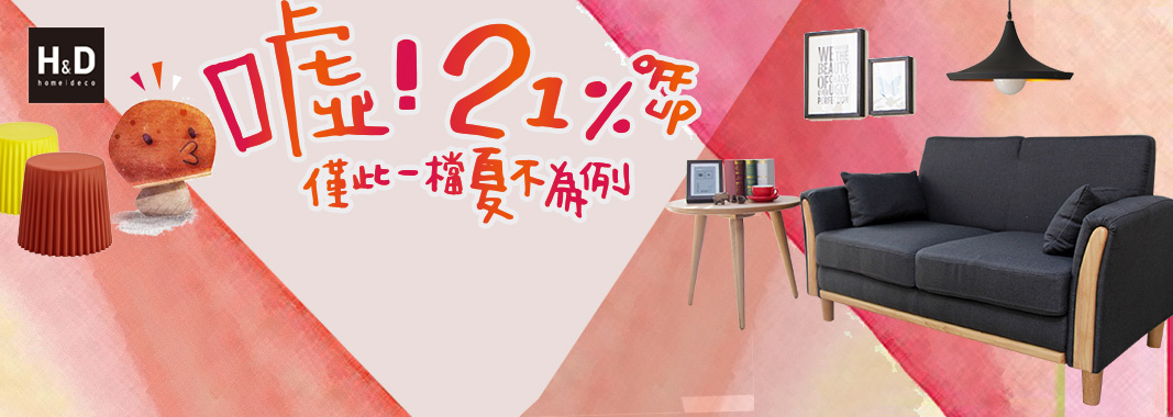 H&D東稻家居 限時89折up!