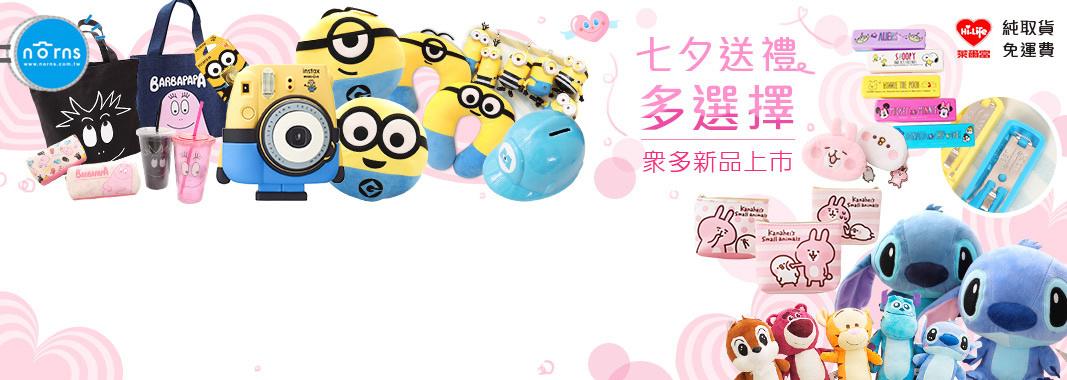 NORNS★七夕禮盒上市