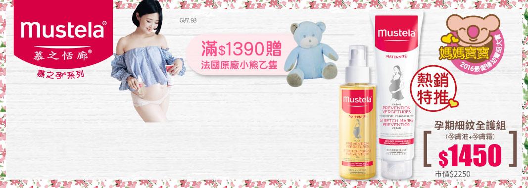 慕之恬廊★孕媽咪65折/滿額贈安撫小熊