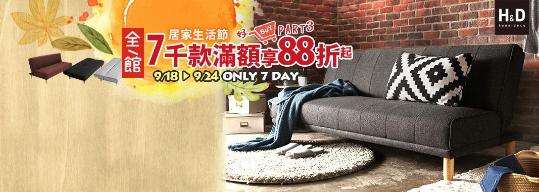 H&D東稻 滿額享88折up