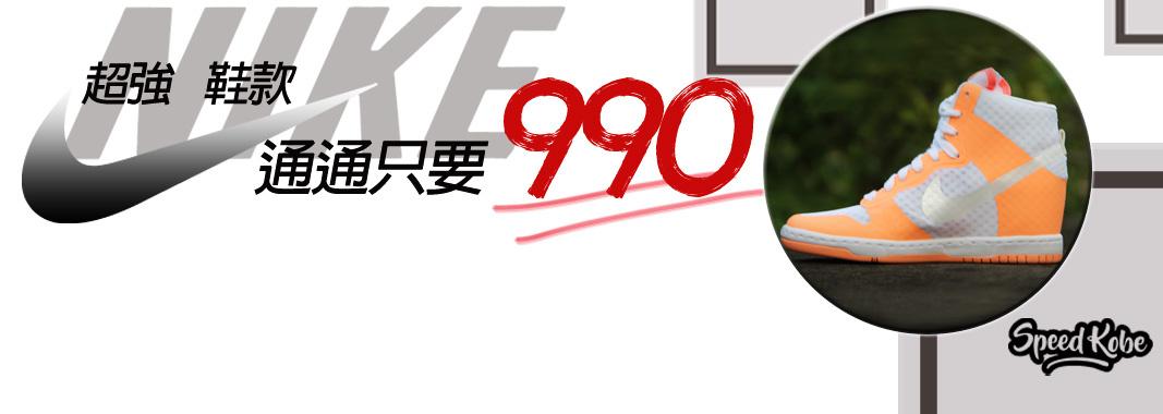 NIKE 超強鞋款 通通只要990