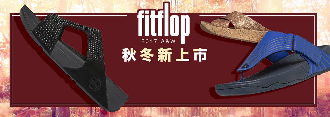 Fitflop秋冬新款上架