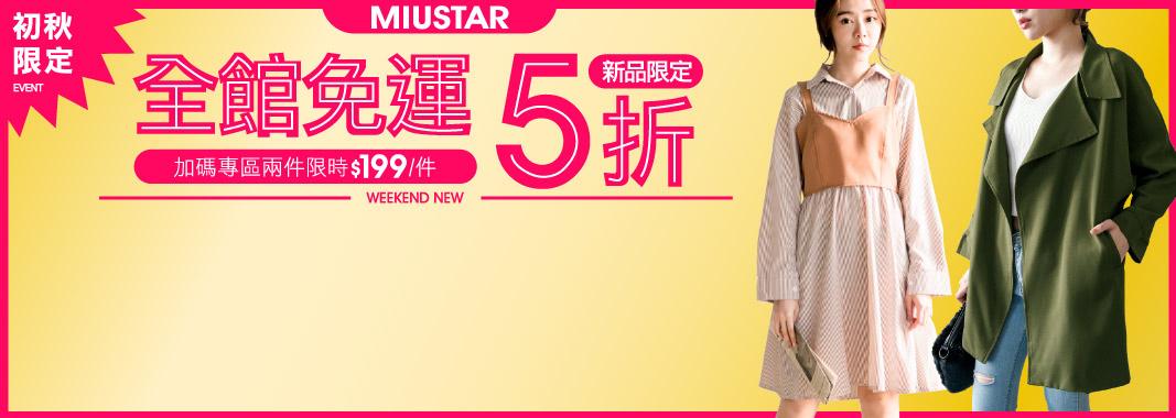 MIU-STAR・新品5折免運費!