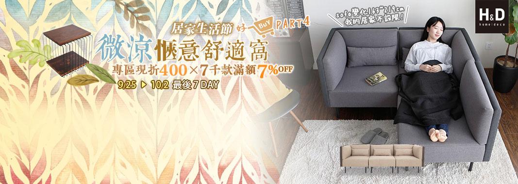 H&D東稻 專區現折$400