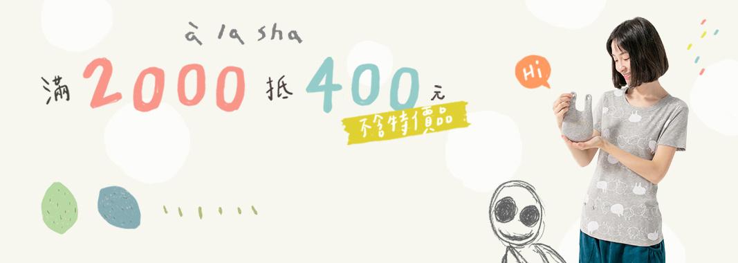 à la sha・滿2000現折400元