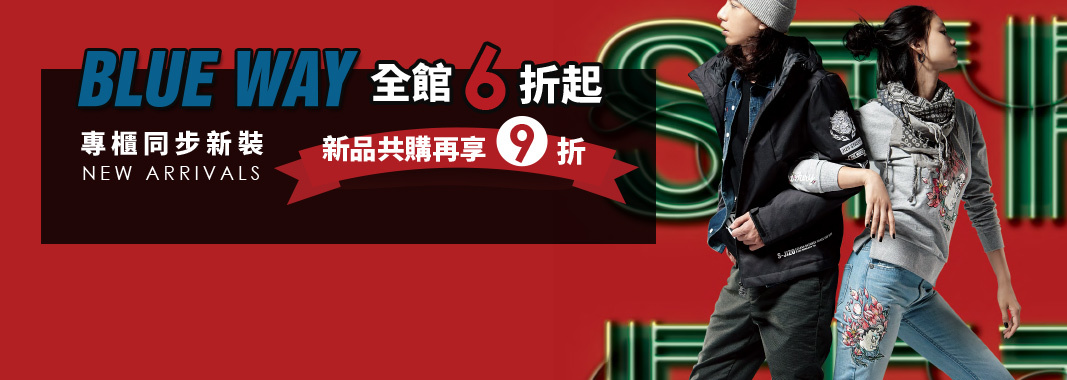 專櫃同步新裝~全館6折起!