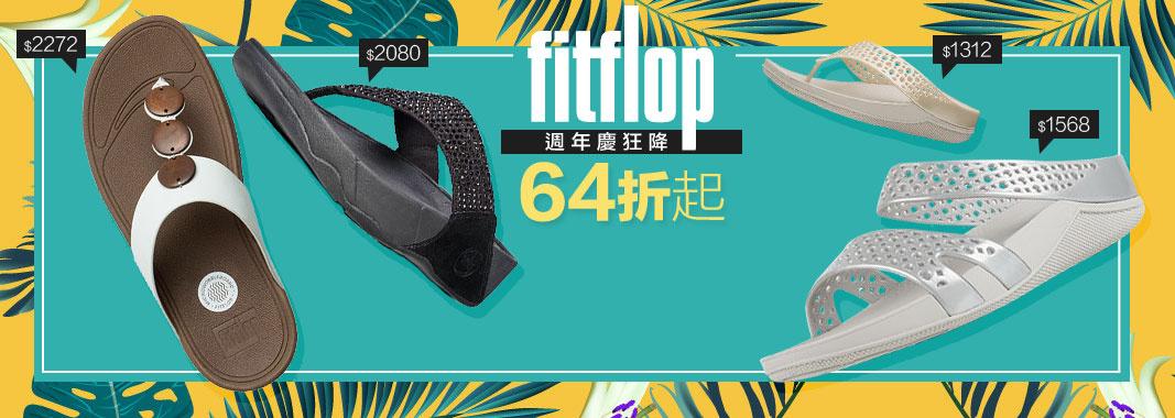 Fitflop精選鞋款64折起