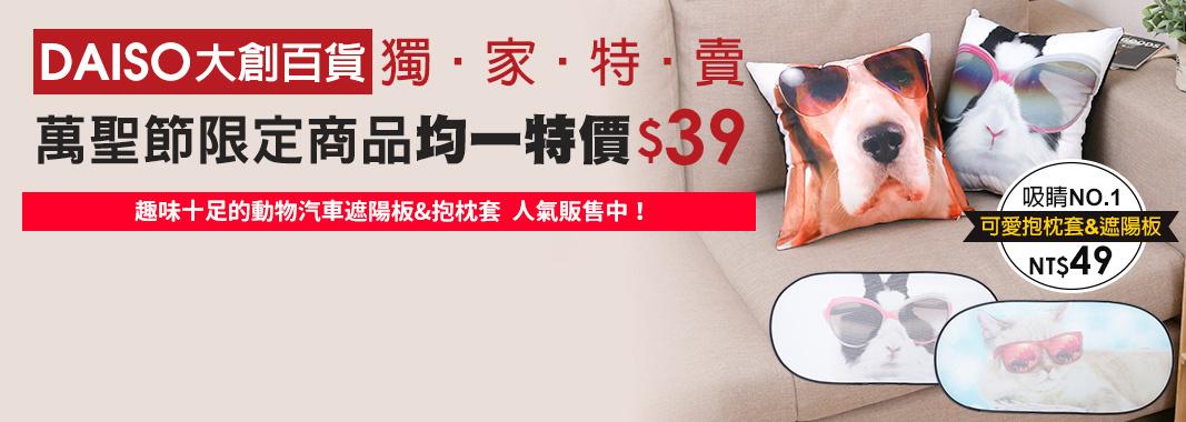 大創★限定商品均一價$39