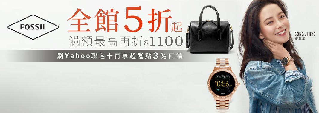 FOSSIL 500折價券現折!