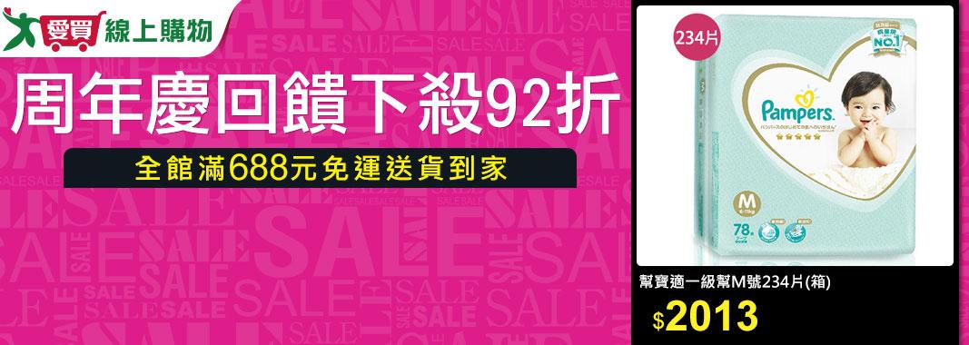 愛買限時一日全館92折!!